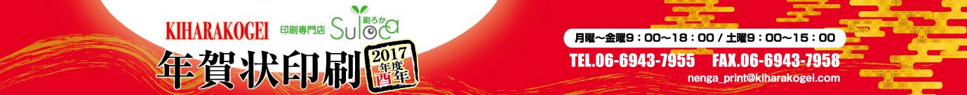 【2017年酉年】キハラ工芸の年賀状印刷